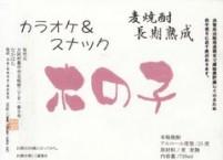 honoko_mugi_tyou_s