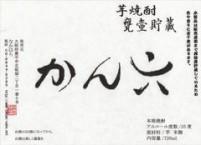 kanroku_imo_kame_s