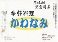 kawanami_imo_taru_s