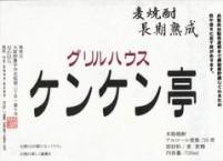 kenkentei_mugi_tyouki_s1